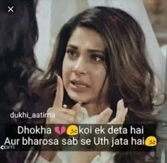 👉its true👈 - dukhi aatima Dhokha Akoi ek deta hai Aur bharosa sab se Uth jata haie - ShareChat