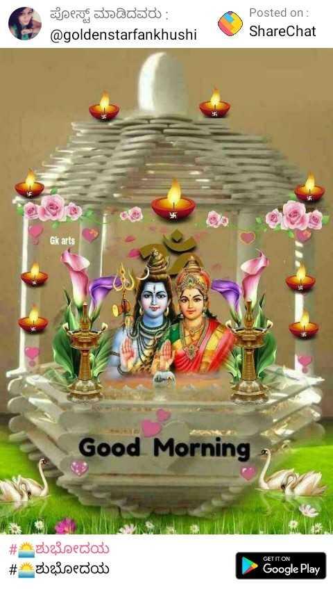jaadu - ಪೋಸ್ಟ್ ಮಾಡಿದವರು : @ goldenstarfankhushi Posted on : ShareChat Gk arts Good Morning # * ಶುಭೋದಯ # ಶುಭೋದಯ GET IT ON Google Play - ShareChat