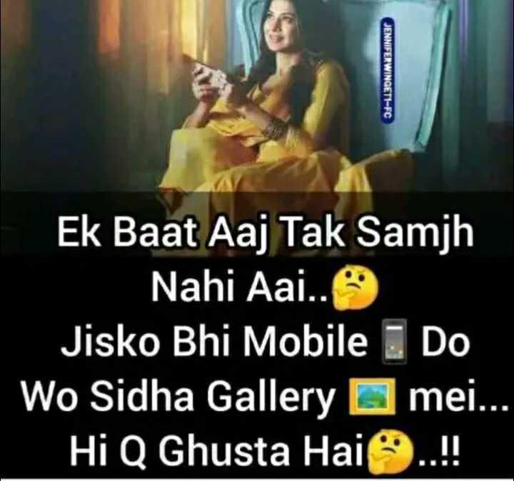 jadejaba only for mojjj - JENNIFERWINGETI - FC Ek Baat Aaj Tak Samjh Nahi Aai . . Jisko Bhi Mobile Do Wo Sidha Gallery mei . . . Hi Q Ghusta Hai . . ! ! - ShareChat