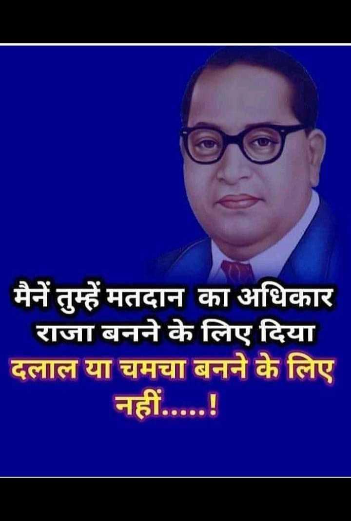 🙏jai bhim 🙏 - मैने तुम्हें मतदान का अधिकार राजा बनने के लिए दिया दलाल या चमचा बनने के लिए नहीं . . . . . ! - ShareChat