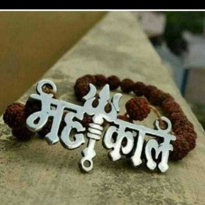 🙏jai bhole nath 🙏 - महाकाल - ShareChat