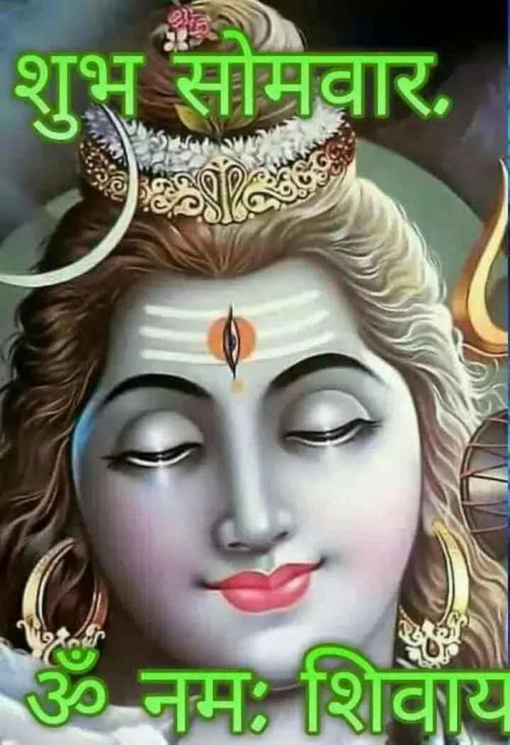 🙏jai bhole nath 🙏 - शुभ सोमवार . ॐ नमः शिवाय - ShareChat