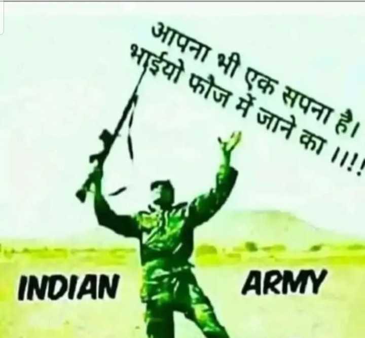 🇮🇳jai hind🇮🇳 - आपना भी एक सपना है । भाईयो फौज में जाने का । । ! ! INDIAN ARMY - ShareChat