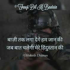 🇮🇳jai hind🇮🇳 - Jauji Dil Ki Baatein बाज़ी तक लगा देंगे हम जान की जब बात चलेगी मेरे हिंदुस्तान की OMukesh Dhiman - ShareChat