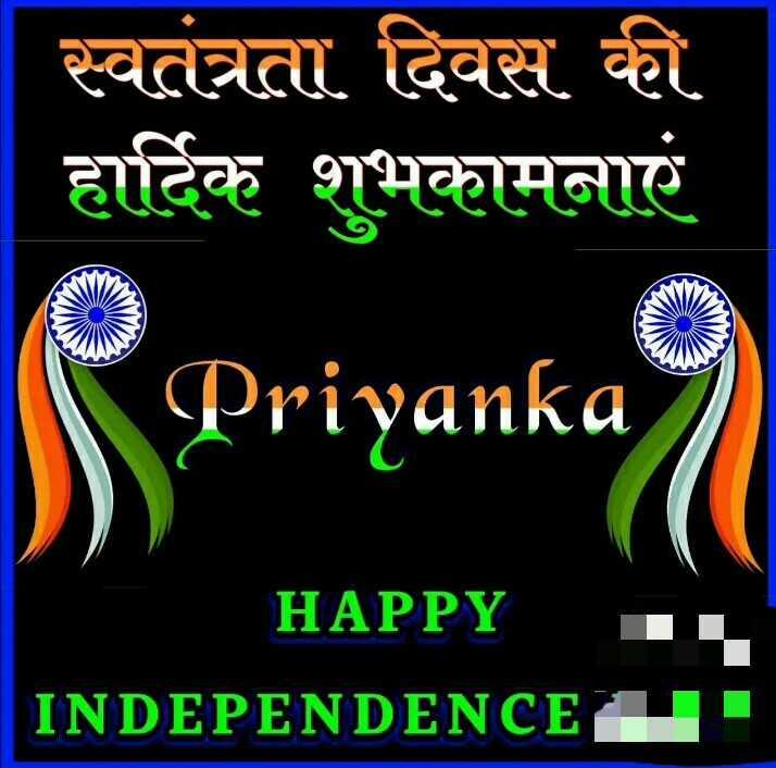 jai hind - स्वतंत्रता दिवस की हार्दिक शुभकामनाएं Priyanka HAPPY INDEPENDENCE - ShareChat