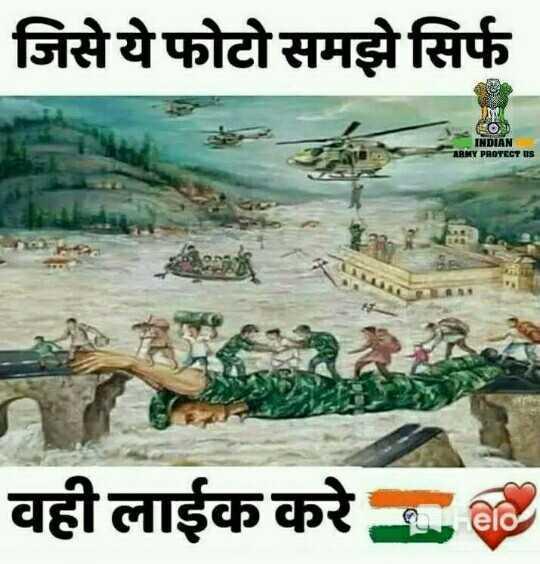 jai hind - जिसे ये फोटो समझे सिर्फ INDIAN ARMY PROTECT US वही लाईक करे - ShareChat