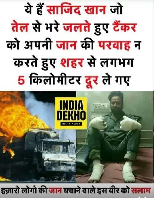 🇮🇳jai hind🇮🇳 - ये हैं साजिद खान जो | तेल से भरे जलते हुए टैंकर को अपनी जान की परवाह न करते हुए शहर से लगभग 5 किलोमीटर दूर ले गए INDIA DEKHO DESH KI AAWAJ हज़ारो लोगो की जान बचाने वाले इस वीर को सलाम - ShareChat