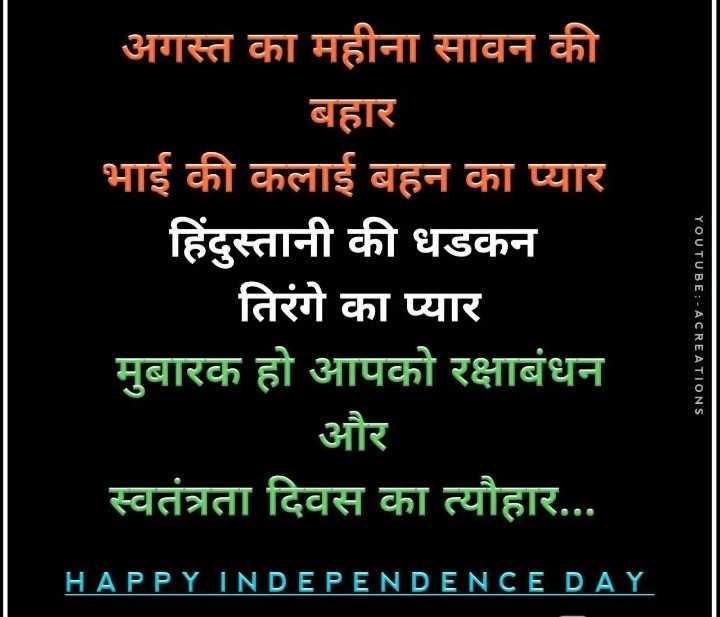 🇮🇳 jai hind 🇮🇳 - अगस्त का महीना सावन की बहार भाई की कलाई बहन का प्यार हिंदुस्तानी की धडकन तिरंगे का प्यार मुबारक हो आपको रक्षाबंधन और स्वतंत्रता दिवस का त्यौहार . . . YOUTUBE : - ACREATIONS HAPPY INDEPENDENCE DAY - ShareChat