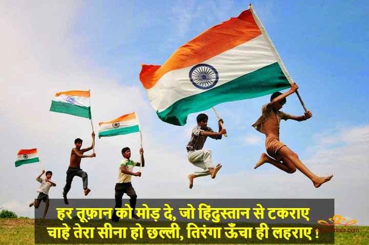 🇮🇳jai hind🇮🇳 - । हर तूफ़ान को मोड़ दे , जो हिंदुस्तान से टकराए . . चाहे तेरा सीना हो छल्ली , तिरंगा ऊँचा ही लहराए ! P rince . com - ShareChat