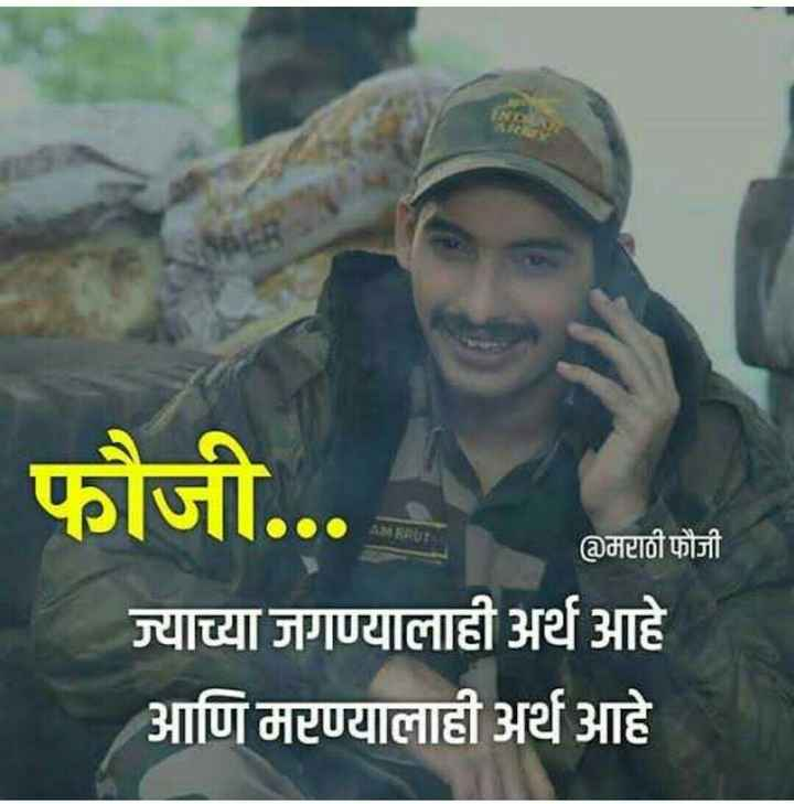 jai hind indian army - फौजी . . . SKRUT @ मटाठी फौजी ज्याच्या जगण्यालाही अर्थ आहे आणि मटण्यालाही अर्थ आहे - ShareChat