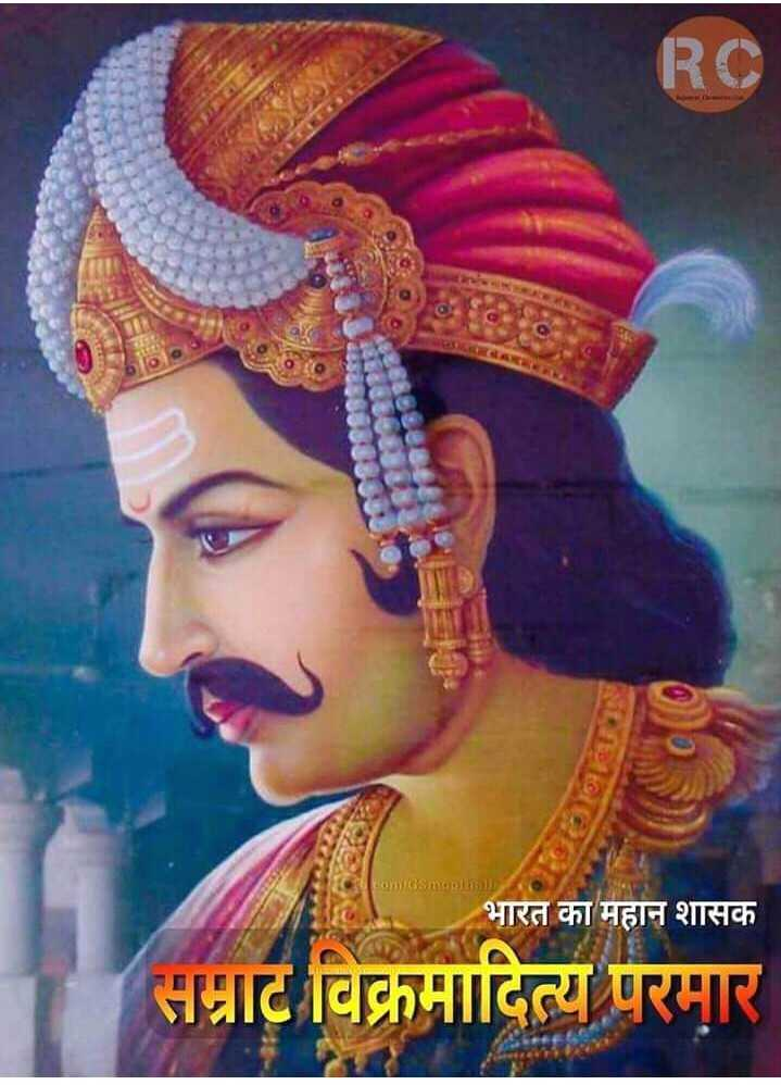 jai rajputana - RC DOMICSMODIR भारत का महान शासक सम्राट विक्रमादित्य परमार - ShareChat