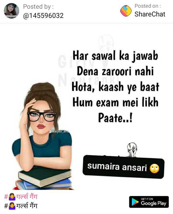 jai sai ram - Posted by : @ 145596032 Posted on : ShareChat Har sawal ka jawab Dena zaroori nahi Hota , kaash ye baat Hum exam mei likh Paate . . ! Nares a sumaira ansari GET IT ON # # tafiti Google Play - ShareChat