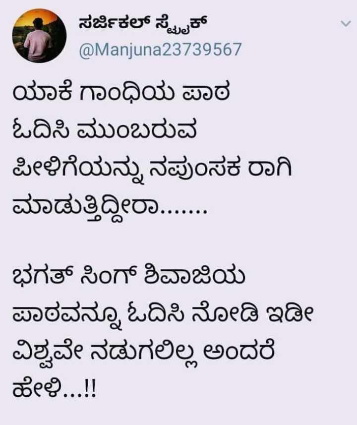 jai shivaji - ಸರ್ಜಿಕಲ್ ಸೈಕ್ @ Manjuna23739567 ಯಾಕೆ ಗಾಂಧಿಯ ಪಾಠ ಓದಿಸಿ ಮುಂಬರುವ ಪೀಳಿಗೆಯನ್ನು ನಪುಂಸಕ ರಾಗಿ ಮಾಡುತ್ತಿದ್ದೀರಾ . . . . . . . ಭಗತ್ ಸಿಂಗ್ ಶಿವಾಜಿಯ ಪಾಠವನ್ನೂ ಓದಿಸಿ ನೋಡಿ ಇಡೀ ವಿಶ್ವವೇ ನಡುಗಲಿಲ್ಲ ಅಂದರೆ ಹೇಳಿ . . . ! ! - ShareChat