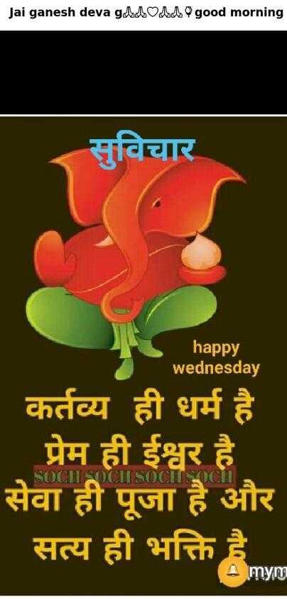 jai shree ganeshayah namah - Jai ganesh deva gAdded good morning सविचार happy wednesday कर्तव्य ही धर्म है प्रेम ही ईश्वर है सेवा ही पूजा है और सत्य ही भक्ति है SOCIOCIISOCIIS OCH A mym - ShareChat