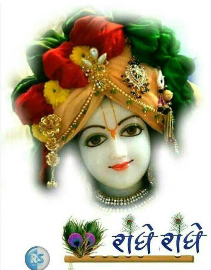 🙏 jai shree krishna 🙏 - 0 રૌદ્ધ રોષે - ShareChat