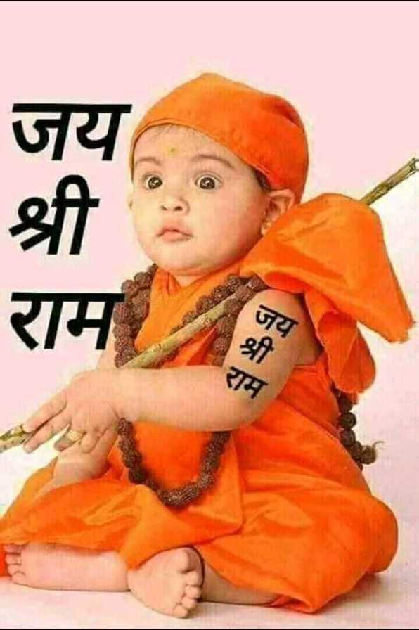 jai shree ram - जय श्री राम / जय राम - ShareChat