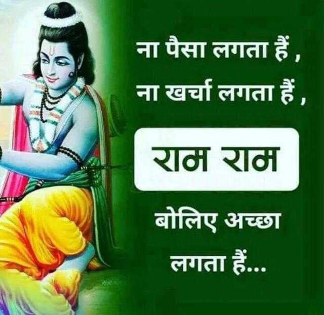 jai shree ram - ना पैसा लगता हैं , ना खर्चा लगता हैं , राम राम बोलिए अच्छा लगता हैं . . . - ShareChat