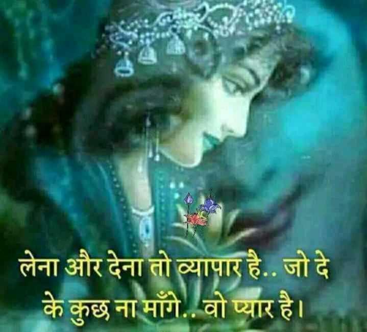 #jai shri krishna🙏 - लेना और देना तो व्यापार है . . जो दे के कुछ ना माँगे . . वो प्यार है । - ShareChat