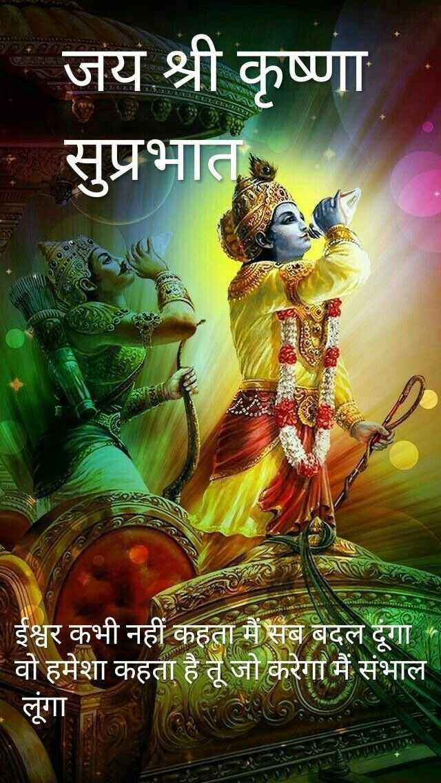 jai shri krishna🌹🌹🌹🌷🌷🌷🌺🌺🌺🌸 - जय श्री कृष्णा सुप्रभात 3500 DAI ईश्वर कभी नहीं कहता मैं सब बदल दूंगा । वो हमेशा कहता है तू जो करेगा मैं संभाल लूंगा - ShareChat