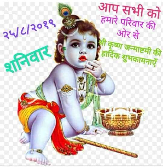 jai sri krishna 🙏🙏  happy krishn janmashtami ## 👍 - २५ / ८ / २०१९ आप सभी को हमारे परिवार की ओर से श्री कृष्ण जन्माष्टमी की हार्दिक शुभकामनाएँ शनिवार - ShareChat