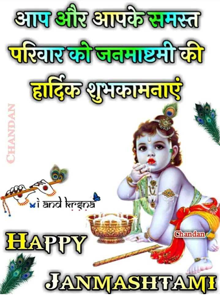 jai sri krishna 🙏🙏  happy krishn janmashtami ## 👍 - आप और आपके समस्त परिवार को जनमाष्टमी की हार्दिक शुभकामनाएं CHANDAN xi and krena Chandan HAPPY JANMASHTAMI - ShareChat