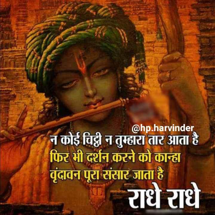 jai sri krishna 🙏🙏  happy krishn janmashtami ## 👍 - @ hp . harvinder न कोई चिट्ठी न तुम्हारा तार आता है फिर भी दर्शन करने को कान्हा वृंदावन पूरा संसार जाता है राधे राधे - ShareChat