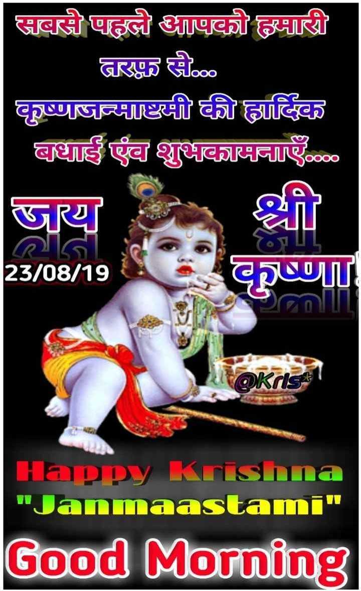 jai sri krishna 🙏🙏  happy krishn janmashtami ## 👍 - सबसे पहले आपको हमारी तरफ से . . . कृष्णजन्माष्टमी की हार्दिक बधाई एंव शुभकामनाएँ . जय कृष्णा 23 / 08 / 19 @ krist MBER Happy Krishna Janmaastami Good Morning - ShareChat