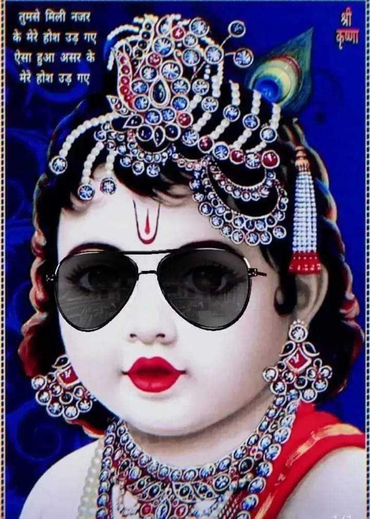 jai sri krishna 🙏🙏  happy krishn janmashtami ## 👍 - lims FOODOO SERICAGIC OPSIS TER POOR तुमसे मिली नजर के मेरे होश उड़ गए ऐसा हुआ असर के मेरे होश उड़ गए - - - - - - - - - - - - - - - - - - - - - - - - - - - - - - - - - - - - - - - - - - - - - - - - - - - - - - - - - - - - - - - - - - - - - - - - - - - - - - - - - - - - - - - - - - - - - - - - - - - ShareChat