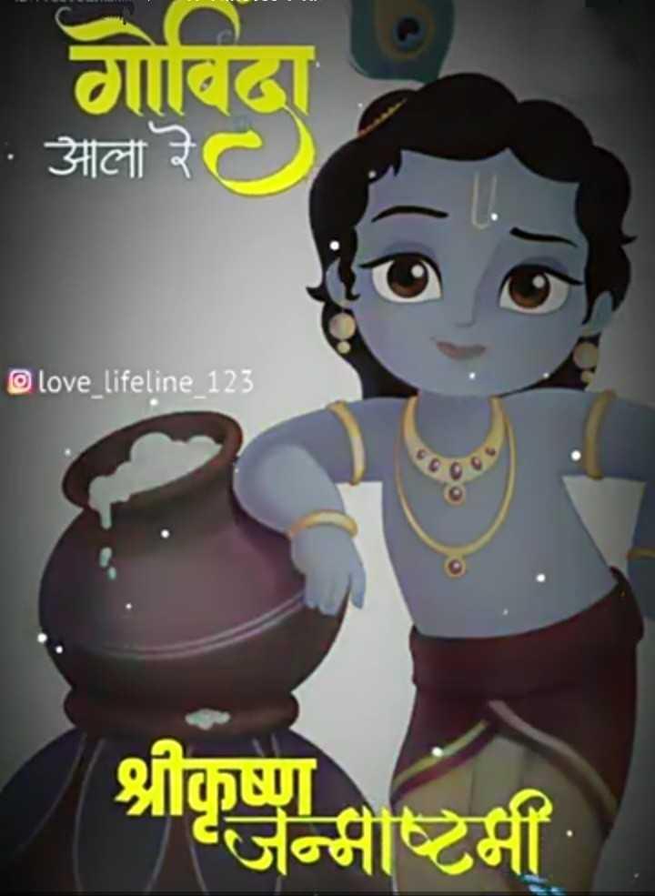 jai sri krishna 🙏🙏  happy krishn janmashtami ## 👍 - गबिदा • आला रे love _ lifeline _ 123 श्रीकृष्णमाष्टमी - ShareChat