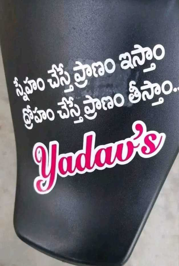 #jai yadav jai madav - - స్నేహం చేస్తే ప్రాణం ఇస్తాం | ద్రోహం చేస్తే ప్రాణం తీస్తాం . . Yadau ' s - ShareChat