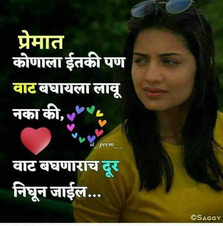 jakhami dil - प्रेमात कोणाला ईतकी पण वाट बघायला लावू नका की , prem वाट बघणाराच दूर निघून जाईल . . . ©SAGGY - ShareChat