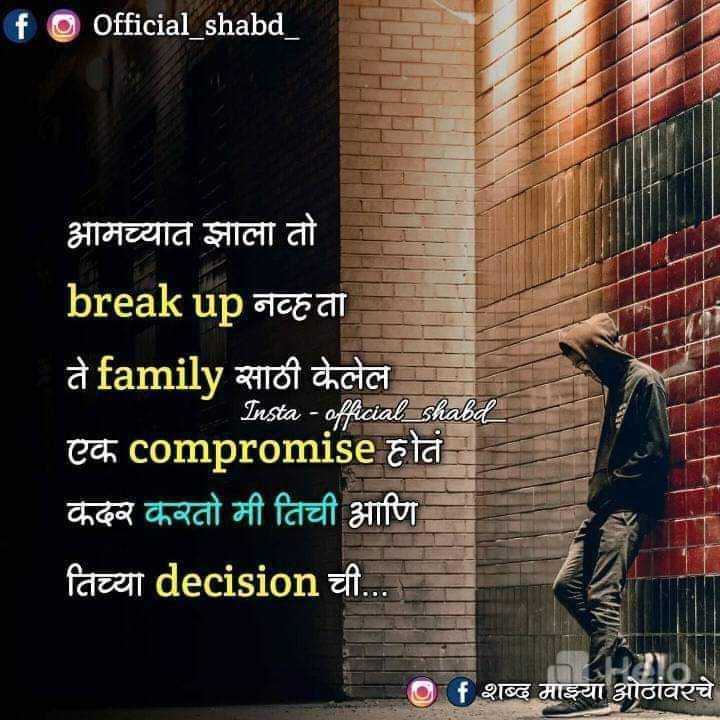 jakhami dil - f Official _ shabd _ आमच्यात शाला तो break up नव्हता ते family साठी केलेल Insta - official _ shabd एक compromise होतं कदर करतो मी तिची आणि fazent decision of . . . Ofशब्द माझ्या ओठावरचे - ShareChat