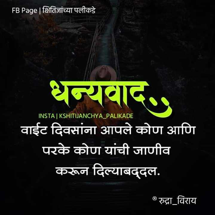 jakhami dil - FB Page | क्षितिजांच्या पलीकडे धन्यवाद INSTA | KSHITIJANCHYA _ PALIKADE वाईट दिवसांना आपले कोण आणि परके कोण यांची जाणीव करून दिल्याबद्दल . रुद्रा _ विराय - ShareChat
