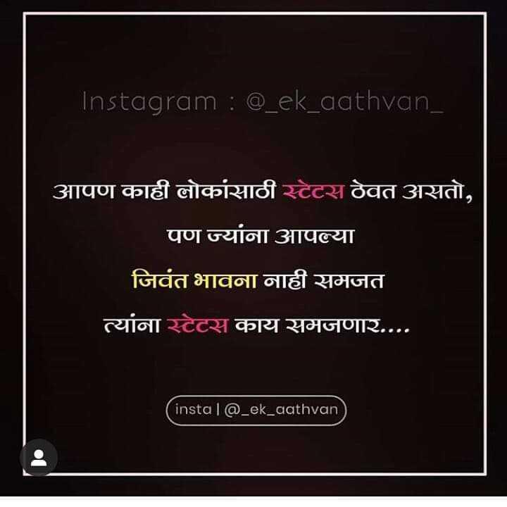 jakhami dil - Instagram : @ _ ek _ aathvan _ आपण काही लोकांसाठी स्टेटस ठेवत असतो , पण ज्यांना आपल्या जिवंत भावना नाही समजत त्यांना स्टेटस काय समजणार . . . . instal @ _ ek _ aathvan - ShareChat