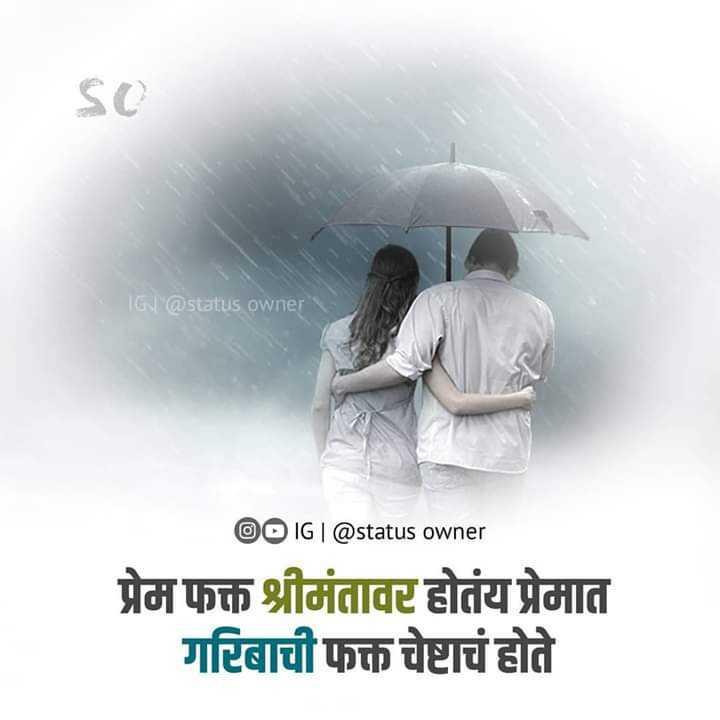 jakhmi dil status - so IGN @ status owner ©OIGI @ status owner प्रेम फक्त श्रीमंतावर होतंय प्रेमात गरिबाची फक्त चेष्टाचं होते - ShareChat
