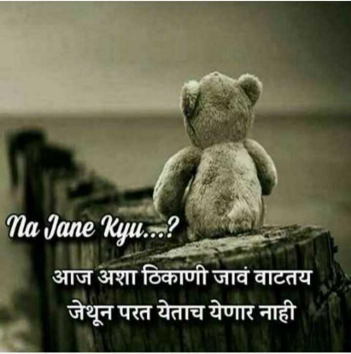 jakhmi dil status - Na Jane Kyu . . . ? आज अशा ठिकाणी जावं वाटतय जेथून परत येताच येणार नाही - ShareChat
