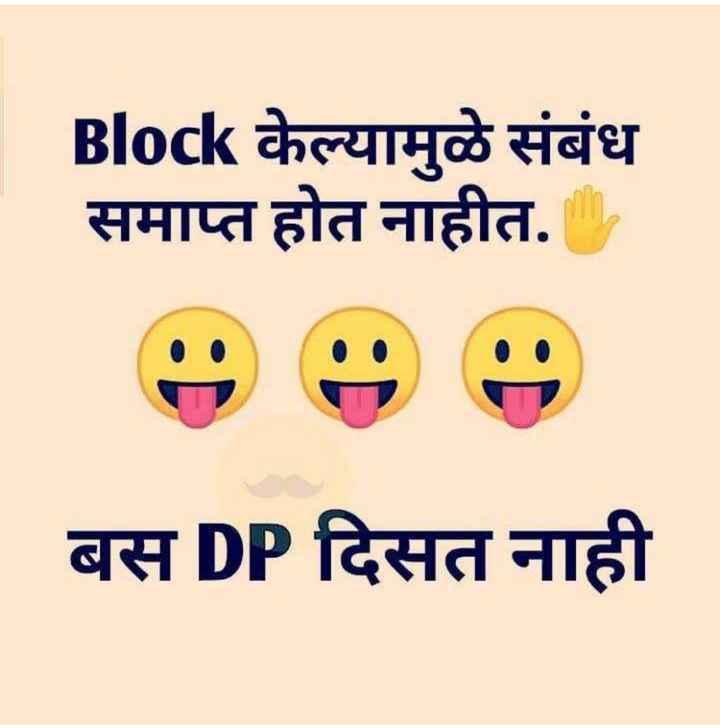 jakhmi dil status - Block केल्यामुळे संबंध समाप्त होत नाहीत . बस DP दिसत नाही - ShareChat