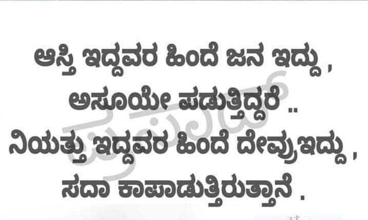 janapriya nudi - ಆಸ್ತಿ ಇದ್ದವರ ಹಿಂದೆ ಜನ ಇದ್ದು , ಅಸೂಯೆ ಪಡುತ್ತಿದ್ದರೆ . . ನಿಯತ್ತು ಇದ್ದವರ ಹಿಂದೆ ದೇವುಇದ್ದು , ಸದಾ ಕಾಪಾಡುತ್ತಿರುತ್ತಾನೆ . - ShareChat