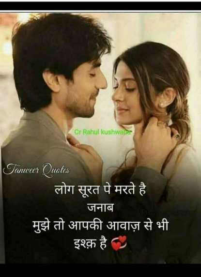 jannfer winget 😍😍😘😘 - Cr Rahul kushwater Janwer Quotes लोग सूरत पे मरते है जनाब मुझे तो आपकी आवाज़ से भी इश्क़ है - - ShareChat
