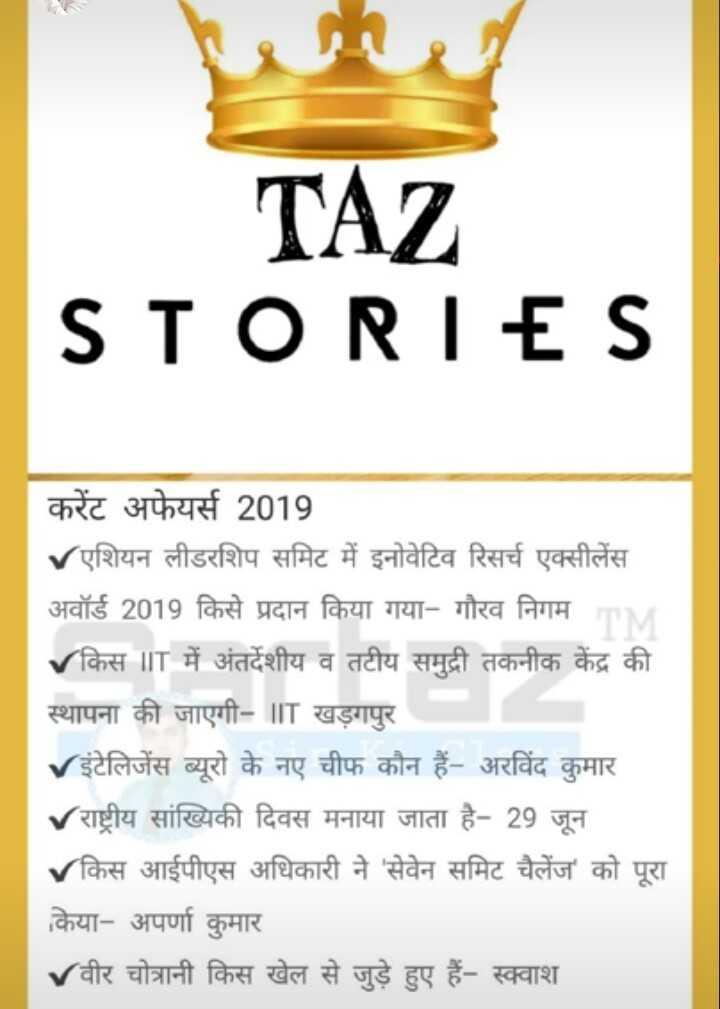jaruri khabar - TAZ STORIES करेंट अफेयर्स 2019 Vएशियन लीडरशिप समिट में इनोवेटिव रिसर्च एक्सीलेंस अवॉर्ड 2019 किसे प्रदान किया गया - गौरव निगम किस IIT में अंतर्देशीय व तटीय समुद्री तकनीक केंद्र की स्थापना की जाएगी - IT खड़गपुर Vइंटेलिजेंस ब्यूरो के नए चीफ कौन हैं - अरविंद कुमार vराष्ट्रीय सांख्यिकी दिवस मनाया जाता है - 29 जून vकिस आईपीएस अधिकारी ने ' सेवेन समिट चैलेंज ' को पूरा किया - अपर्णा कुमार Vवीर चोत्रानी किस खेल से जुड़े हुए हैं - स्क्वाश - ShareChat
