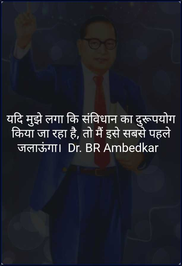 jay. bhim - यदि मुझे लगा कि संविधान का दुरूपयोग किया जा रहा है , तो मैं इसे सबसे पहले जलाऊंगा । Dr . BR Ambedkar - ShareChat