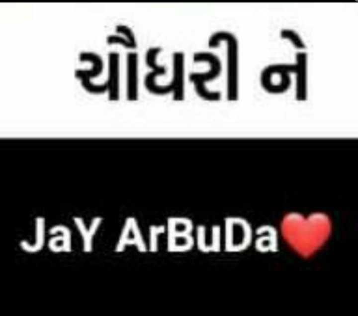 jay arbuda - ચૌધરી ને Jay ArBuda - ShareChat