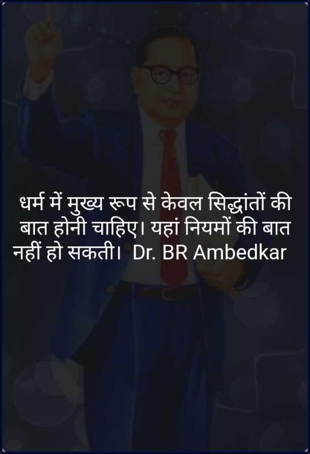 🙏jay bhim🙏 - धर्म में मुख्य रूप से केवल सिद्धांतों की बात होनी चाहिए । यहां नियमों की बात ' नहीं हो सकती । Dr . BR Ambedkar - ShareChat