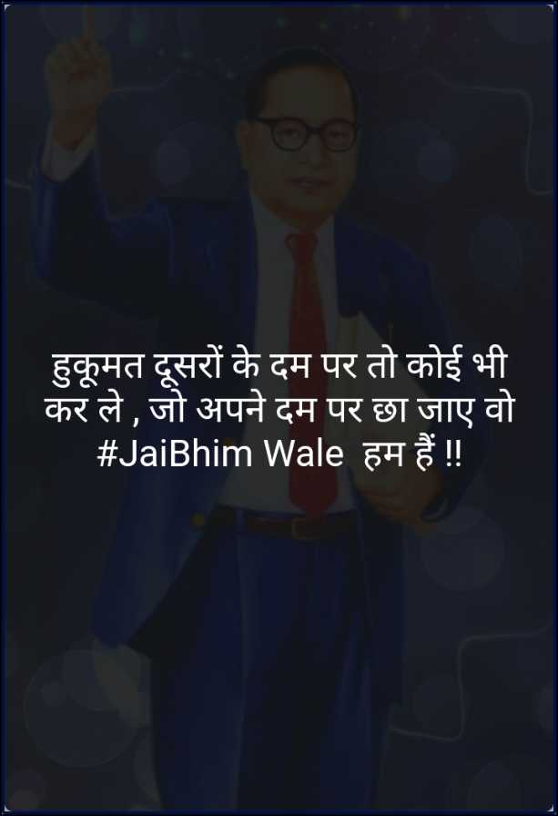 jay bhim 🙏 - हुकूमत दूसरों के दम पर तो कोई भी कर ले , जो अपने दम पर छा जाए वो # JaiBhim wale हम हैं ! ! - ShareChat