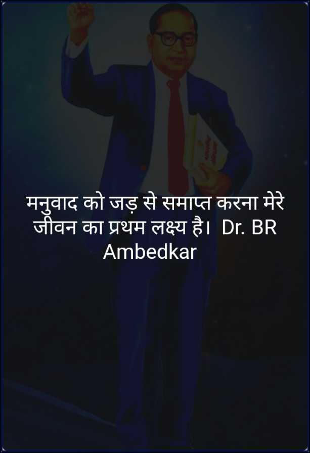 🙏jay bhim🙏 - मनुवाद को जड़ से समाप्त करना मेरे जीवन का प्रथम लक्ष्य है । Dr . BR Ambedkar - ShareChat