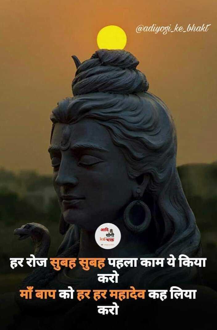 🔱🌿 jay bholenath 🌿🔱 - @ adiyogi _ ke _ bhakt आदि योगी keभक्त हर रोज सुबह सुबह पहला काम ये किया करो माँ बाप को हर हर महादेव कह लिया करो - ShareChat