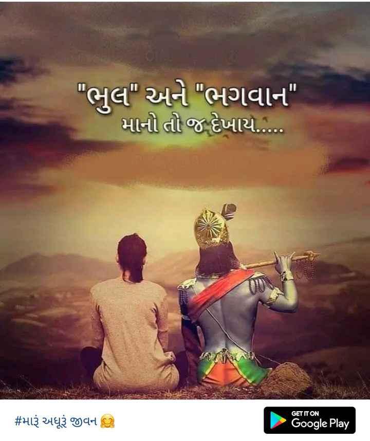 jay dwarikadhish 🙏 - ભુલ અને ભગવાન માનો તો જ દેખાય . . . ... GET IT ON # મારૂં અધૂરું જીવન છે Google Play - ShareChat