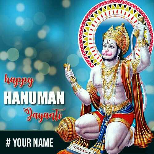 jay hanumanji - NANA ANA NA ΑΔΔΑΛΑ ΑΝΑΛΑΔΔΑ ΑΛΛΑ happy O HANUMAN # YOUR NAME n totale - ShareChat