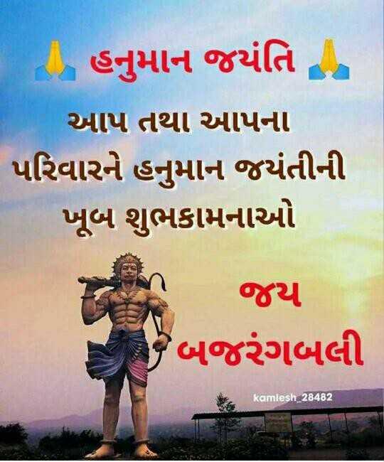 jay hanumanji - - હનુમાન જયંતિ . આપ તથા આપના પરિવારને હનુમાન જયંતીની ખૂબ શુભકામનાઓ ય કે બજરંગબલી kamlesh _ 28482 - ShareChat