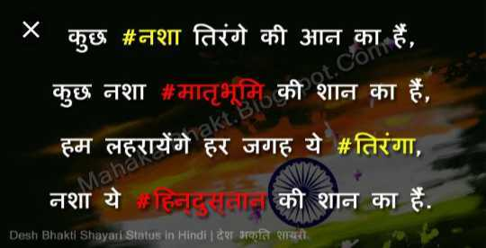 jay hind🇮🇳 - X कुछ # नशा तिरंगे की आन का हैं , कुछ नशा # मातृभूमि की शान का हैं , हम लहरायेंगे हर जगह ये # तिरंगा , नशा ये # हिनदुसताइ की शान का हैं . Mal Desh Bhakti Shayari Status in Hindi   देश कलि शायरी - ShareChat